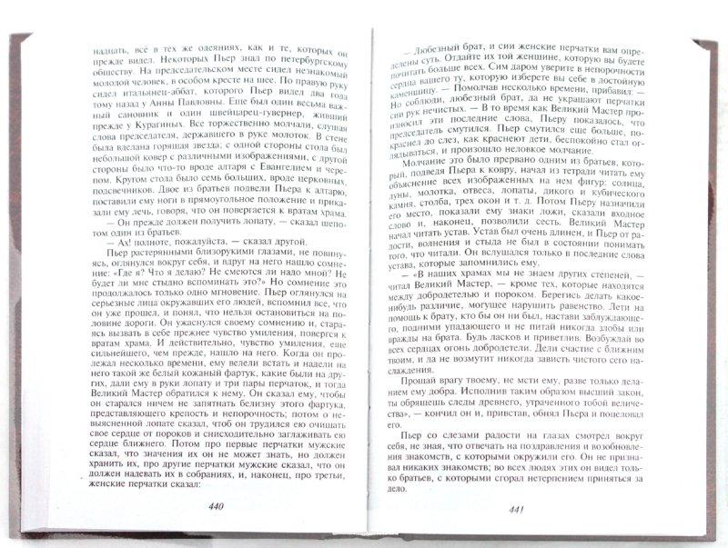 Иллюстрация 1 из 14 для Война и мир. Том I-II - Лев Толстой | Лабиринт - книги. Источник: Лабиринт