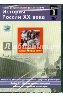 История России ХХ века. Смена культурных элит. Фильмы 60-61-62. (DVD)