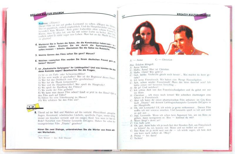 Иллюстрация 1 из 7 для Немецкий язык. 10-11 классы. Учебник для общеобразовательных учреждений - Воронина, Карелина | Лабиринт - книги. Источник: Лабиринт