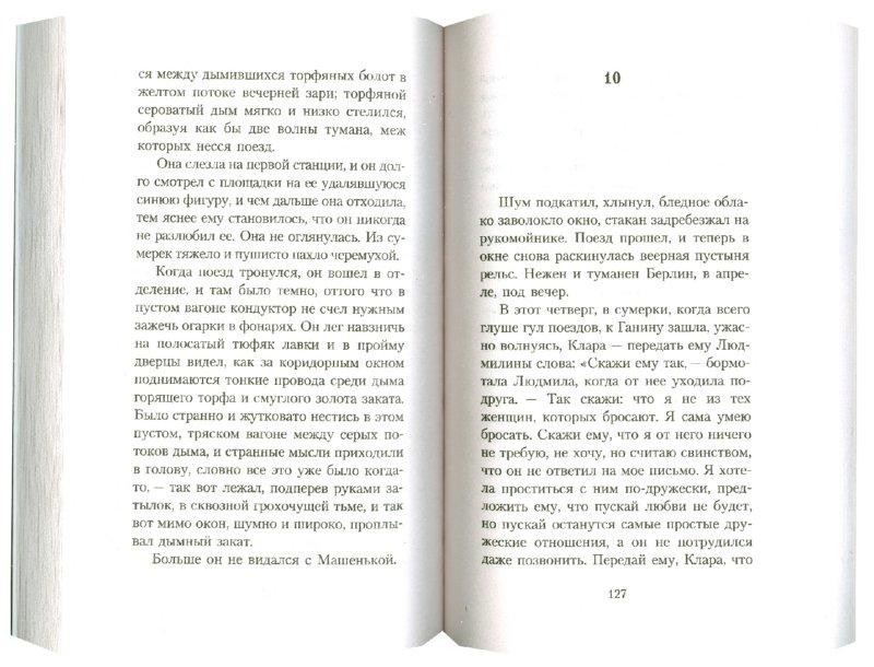 Иллюстрация 1 из 27 для Машенька - Владимир Набоков | Лабиринт - книги. Источник: Лабиринт