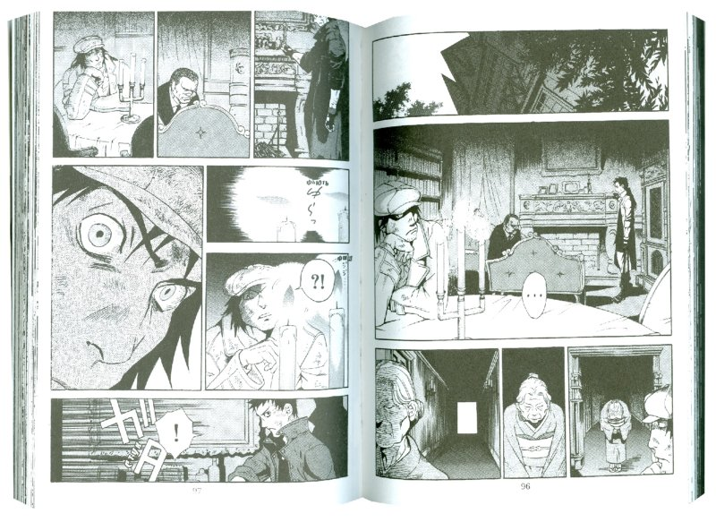 Иллюстрация 1 из 16 для Легенда о вампире. Книга 4. Древнее зло - Саки Окусэ   Лабиринт - книги. Источник: Лабиринт