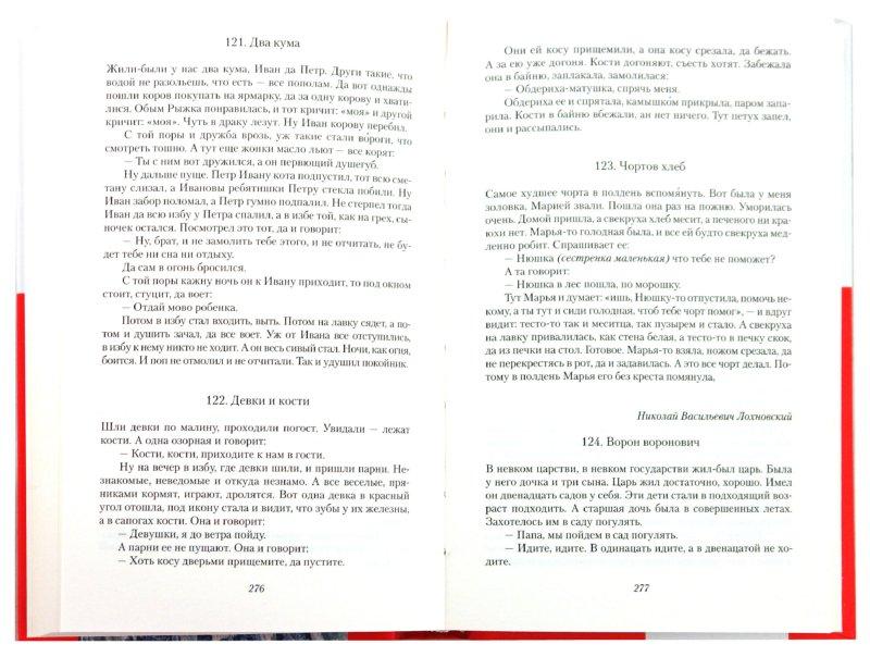 Иллюстрация 1 из 9 для Сказки и предания Северного края   Лабиринт - книги. Источник: Лабиринт