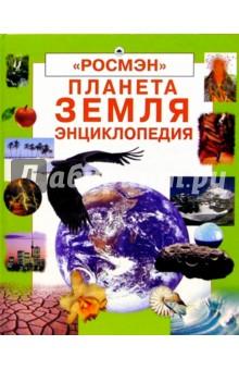 Планета Земля: Энциклопедия