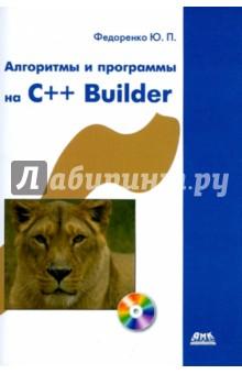 Алгоритмы и программы на C++ Builder (+CD)