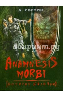 Anamnesis morbi. (История болезни)