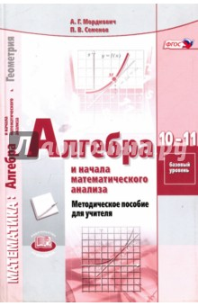 Алгебра и начала математического анализа. 10-11 классы. Базовый уровень. Методическое пособие