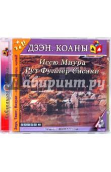 Дзэн. Коаны (CD) Равновесие ИД
