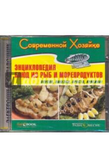 Энциклопедия блюд из рыб и морепродуктов (CDpc)Другое<br>Энциклопедия блюд из рыб и морепродуктов - настоящий клад для хозяек и рыбаков. В издании представлены более 200 рецептов блюд приготовление которых доступно любому. <br>Вы узнаете, какие сочетания гарниров возможны; как сохранить рыбу максимально долго свежей; технологии засолки, вяления и копчения; чем отличается процесс приготовления различных видов рыб и морепродуктов, их свойства и многое-многое другое. <br>Качественные фотографии готовых блюд позволяют представить, как лучше украсить стол. <br>Помимо рецептов блюд, энциклопедия дает советы рыбакам и ответы на все сопутствующие вопросы о рыбах, и морепродуктах. А для того, чтобы за столом было веселей - в книге можно почерпнуть новые анекдоты о рыбаках и рыбалке. <br>Порадуйте себя и близких вкусными и ароматными блюдами. Профессионально приготовленная рыба - это не только вкусно, но и красиво, в чем вы сможете убедиться на своем собственном опыте. <br>Системные требования: Pentium II, 256 Мб ОЗУ, 24-x CD-ROM, ОС Windows 98/2000/XP/Vista.<br>
