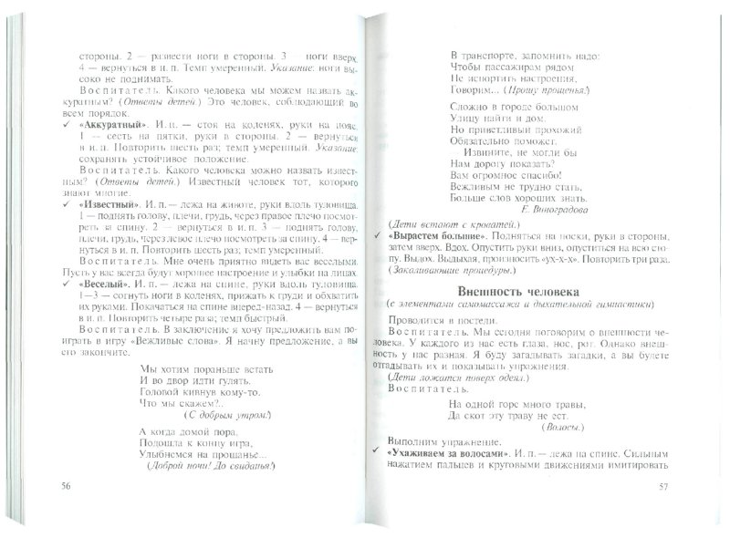 Иллюстрация 1 из 14 для Бодрящая гимнастика для дошкольников. ФГОС - Татьяна Харченко | Лабиринт - книги. Источник: Лабиринт
