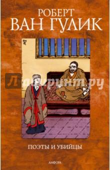 Поэты и убийцыКриминальный зарубежный детектив<br>Герой одного из самых известных детективных сериалов, принадлежащих перу признанного метра подобного жанра, Роберта ван Гулику, судья Ди блестяще справляться с очередной китайской головоломкой.<br>