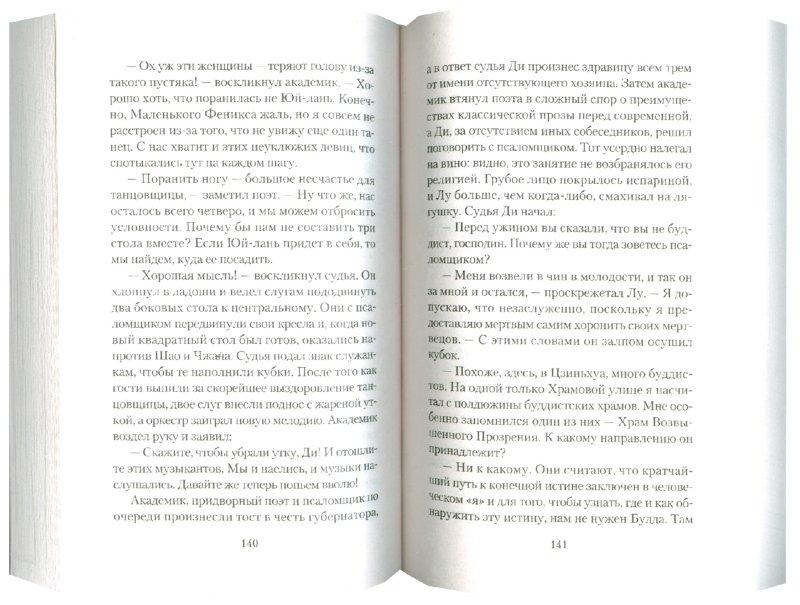 Иллюстрация 1 из 7 для Поэты и убийцы - Роберт Гулик | Лабиринт - книги. Источник: Лабиринт