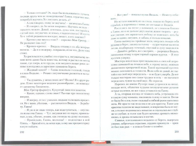 Иллюстрация 1 из 5 для Тут и там. Русские инородные сказки-8 - Макс Фрай | Лабиринт - книги. Источник: Лабиринт