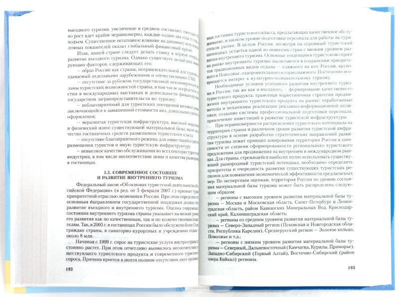 Иллюстрация 1 из 10 для Основы туризма - Кусков, Джаладян | Лабиринт - книги. Источник: Лабиринт