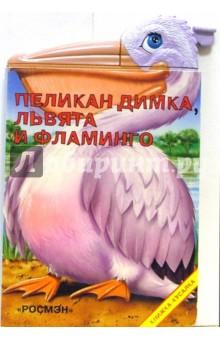 Пеликан Димка, львята и фламинго