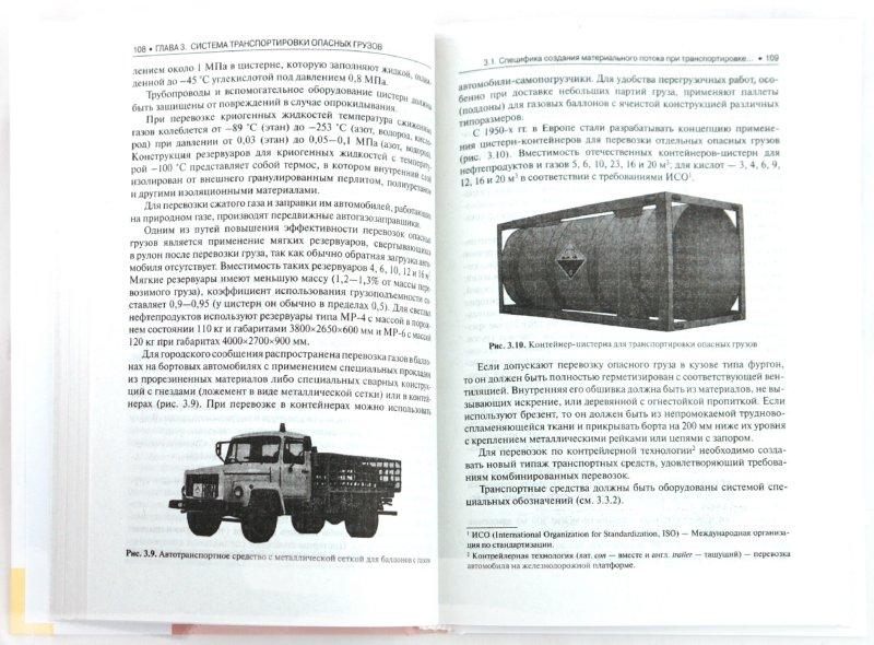 Иллюстрации Транспортно-технологические схемы перевозок отдельных видов грузов - Троицкая, Шилимов.