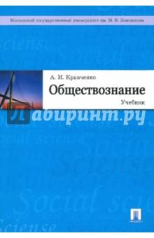Кравченко Альберт Иванович Обществознание. Учебник