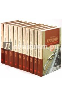 Хруцкий Эдуард Анатольевич Собрание сочинений в 10 томах
