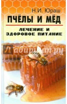 Пчелы и мед: лечение и здоровое питание