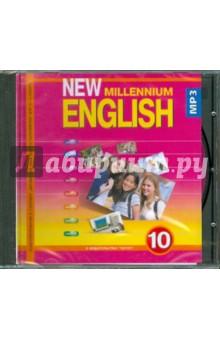 New Millennium English 10 класс (CDmp3)