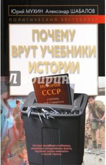 Мухин Юрий Игнатьевич, Шабалов Александр Аркадьевич Почему врут учебники истории
