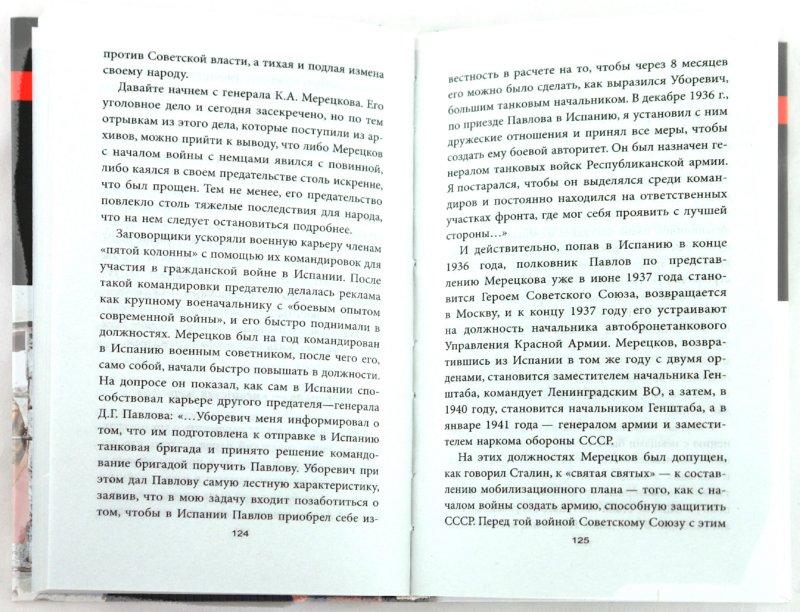 Иллюстрация 1 из 11 для Почему врут учебники истории - Мухин, Шабалов | Лабиринт - книги. Источник: Лабиринт