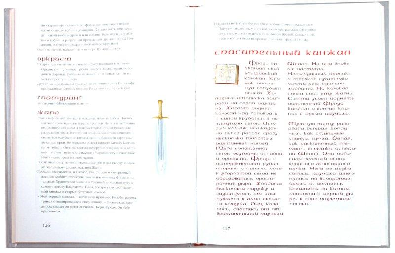 Иллюстрация 1 из 62 для Волшебный мир Толкина - Леонид Яхнин | Лабиринт - книги. Источник: Лабиринт