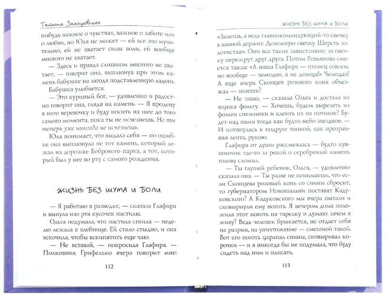 Иллюстрация 1 из 11 для Жизнь без шума и боли - Татьяна Замировская   Лабиринт - книги. Источник: Лабиринт