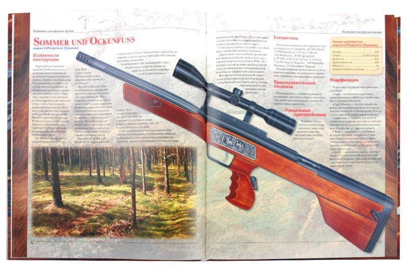 Иллюстрация 1 из 8 для Лучшее охотничье оружие мира - Ликсо, Шунков | Лабиринт - книги. Источник: Лабиринт