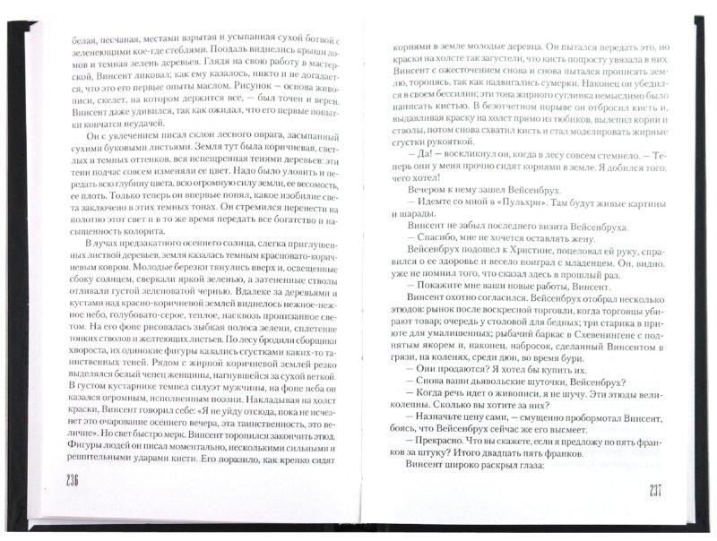 Иллюстрация 1 из 21 для Жажда жизни - Ирвинг Стоун | Лабиринт - книги. Источник: Лабиринт
