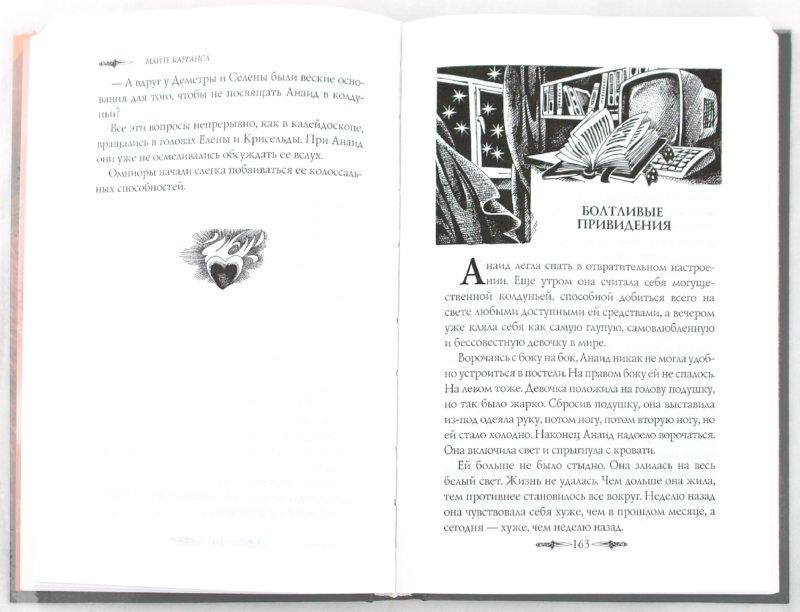 Иллюстрация 1 из 11 для Клан Волчицы - Майте Карранса | Лабиринт - книги. Источник: Лабиринт