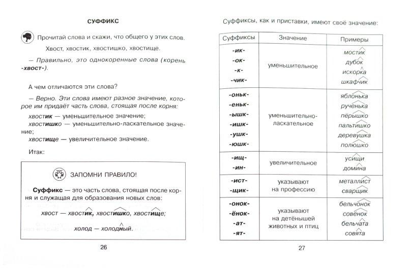 Иллюстрации Объясняем трудную тему по русскому языку: Разбор слова по составу.  3-4 классы - Ольга Ушакова.