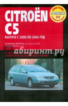 Citroen C5. ����������� �� ������������, ������������ ������������ � �������