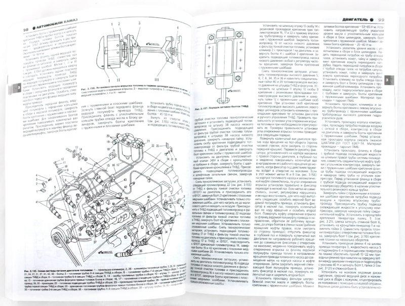 Иллюстрация 1 из 4 для Автомобили КамАЗ с колесной формулой 6х4 и 6х6. Руководство по эксплуатации,ТО и ремонту - А. Кузнецов | Лабиринт - книги. Источник: Лабиринт