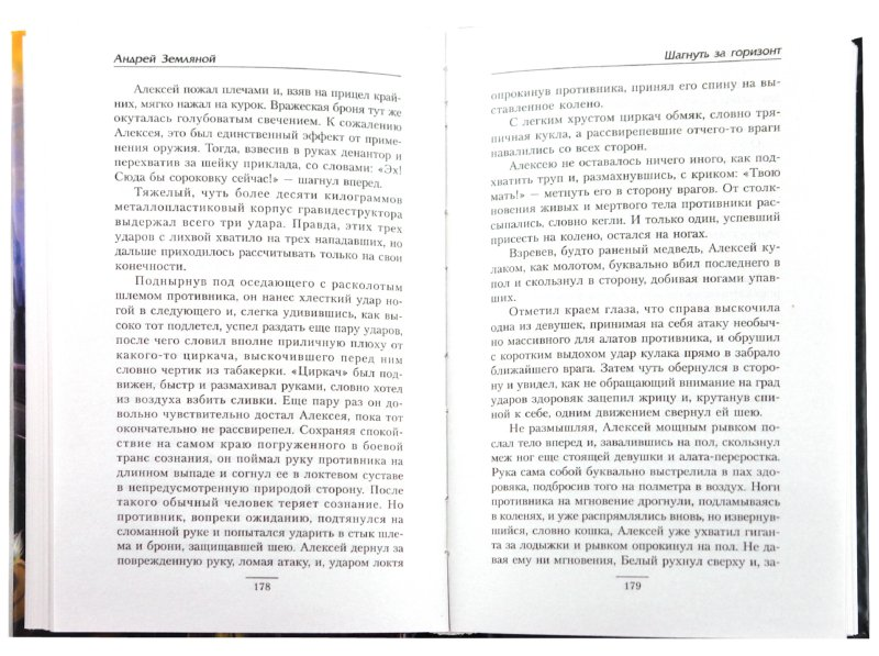 Шагнуть за горизонт - Земляной Андрей Борисович - Издательство Альфа-книга