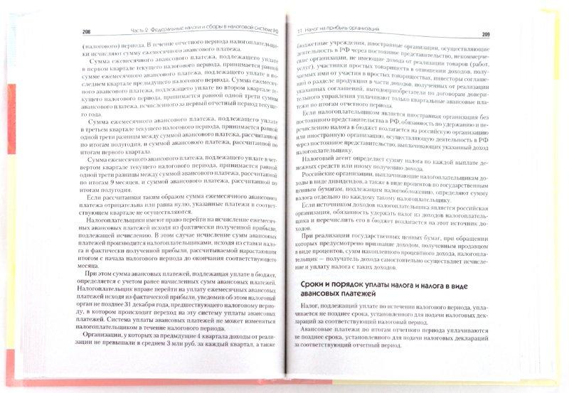 Иллюстрация 1 из 8 для Налоги и налогообложение - В. Скрипниченко | Лабиринт - книги. Источник: Лабиринт