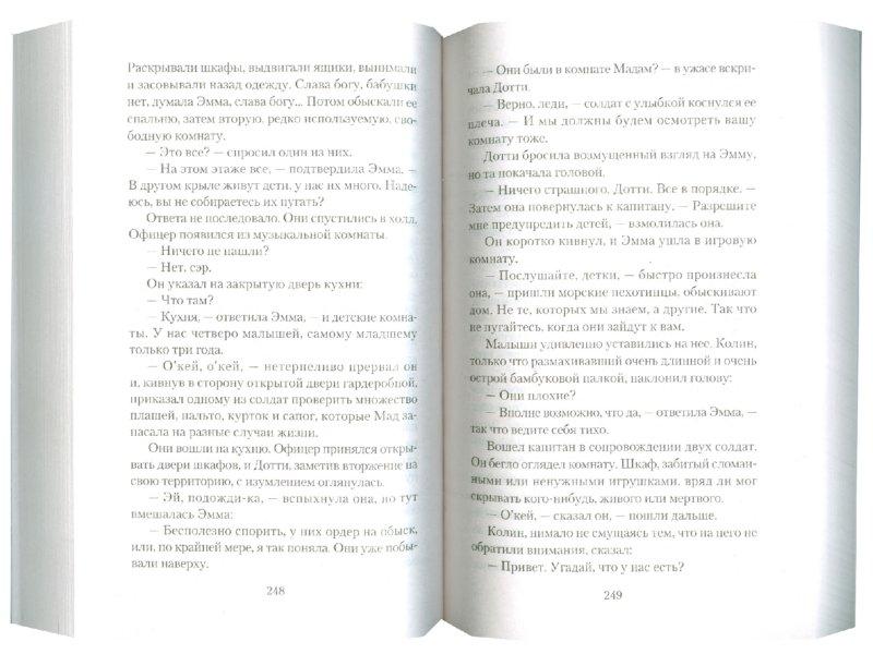 Иллюстрация 1 из 10 для Правь, Британия! - Дафна Дюморье | Лабиринт - книги. Источник: Лабиринт