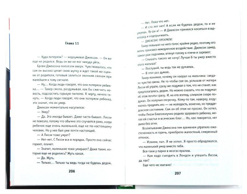 Иллюстрация 1 из 9 для Голая Джульетта - Ник Хорнби | Лабиринт - книги. Источник: Лабиринт