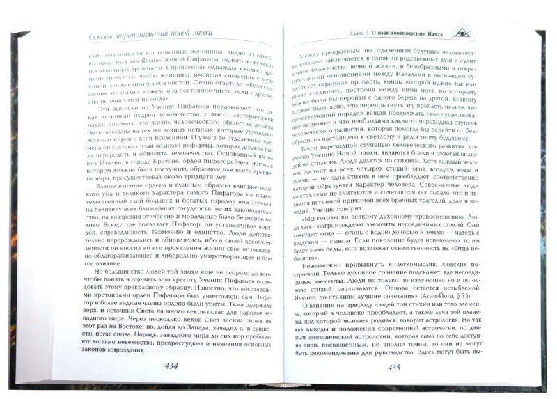 Иллюстрация 1 из 10 для Основы миропонимания новой эпохи - Александр Клизовский   Лабиринт - книги. Источник: Лабиринт