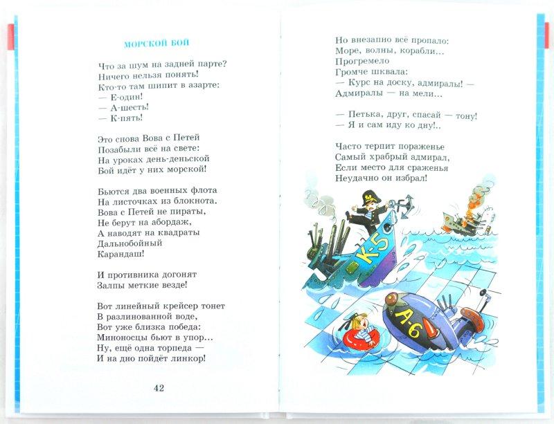 Иллюстрация 1 из 12 для О школе с улыбкой | Лабиринт - книги. Источник: Лабиринт