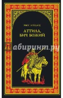Аттила, Бич Божий