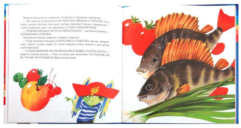 Иллюстрация 1 из 18 для Здоровье и микроб Грязнулькин - Татьяна Рик | Лабиринт - книги. Источник: Лабиринт