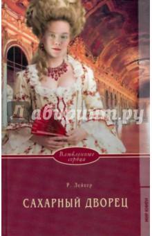 Сахарный дворецИсторический сентиментальный роман<br>Молодая красавица Софи Дэлкот, дочь знаменитого версальского кондитера, всегда мечтала о том, что продолжит дело отца в собственной кондитерской, где сможет удивлять и покорять самых искушенных гурманов своими изысканными сладостями. Но ее родную Францию захлестывает революция. И Софи бежит в Англию - талантливая и целеустремленная девушка уверена, что именно там ее ждет успех. А вместе с ним приходит и любовь...<br>