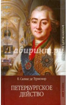 Салиас Евгений Андреевич Петербургское действо. Том 2