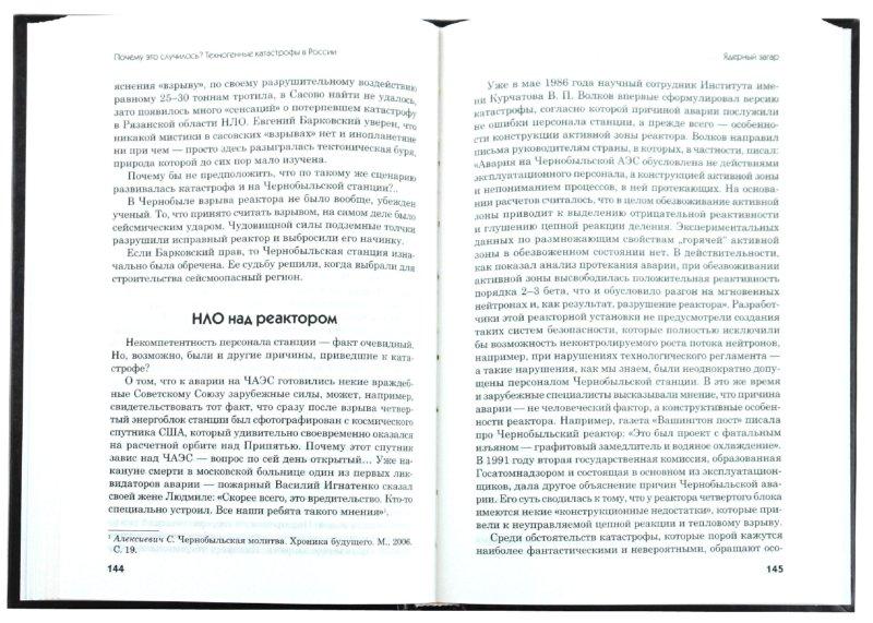 Иллюстрация 1 из 17 для Почему это случилось? Техногенные катастрофы в России - Александр Беззубцев-Кондаков   Лабиринт - книги. Источник: Лабиринт