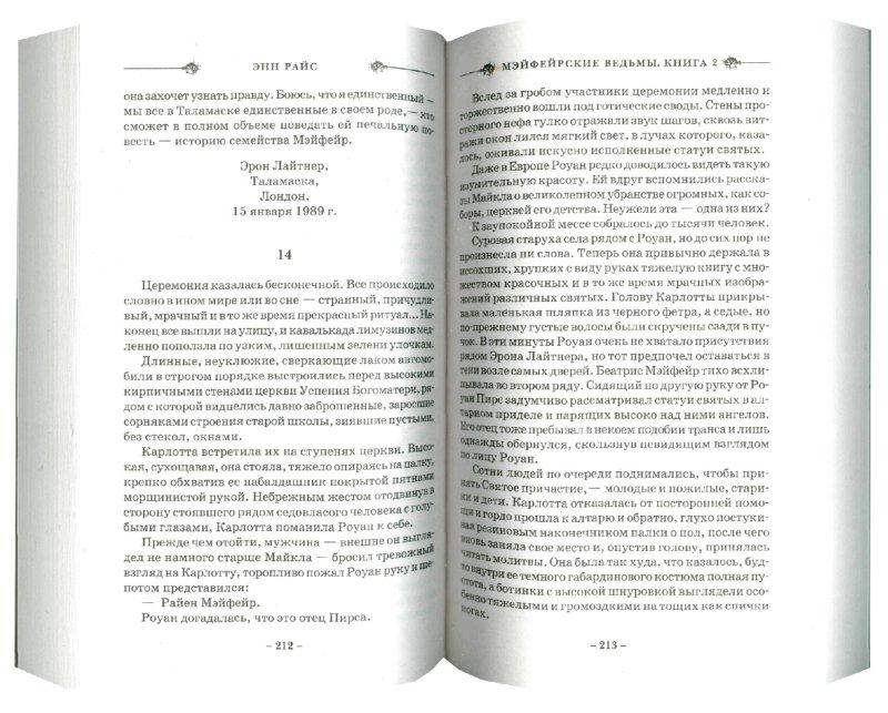 Иллюстрация 1 из 9 для Мэйфейрские ведьмы. Книга 2 - Энн Райс | Лабиринт - книги. Источник: Лабиринт