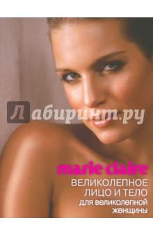 Marie Claire. Великолепное лицо и тело