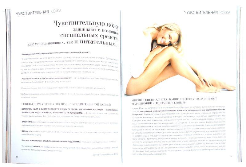 Иллюстрация 1 из 7 для Marie Claire. Великолепное лицо и тело - Жозетт Мильграм | Лабиринт - книги. Источник: Лабиринт