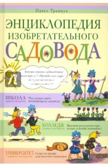 Траннуа Павел Франкович Энциклопедия изобретательного садовода