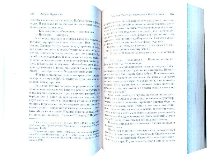 Иллюстрация 1 из 8 для Страна Чудес без тормозов и Конец Света - Харуки Мураками | Лабиринт - книги. Источник: Лабиринт