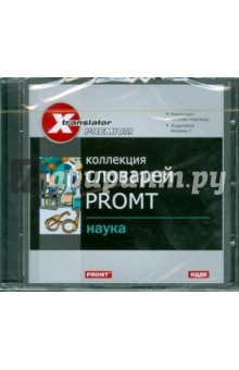 Коллекция словарей Promt. Наука (CDpc)